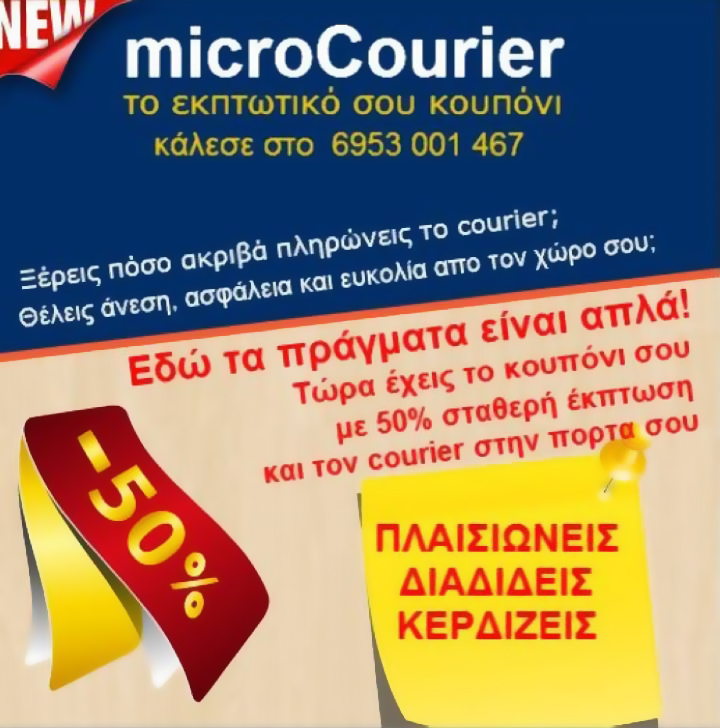 2 micro courier